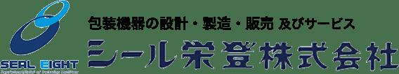 包装機器の設計・製造・販売 及びサービス シール栄登株式会社 seal-eight